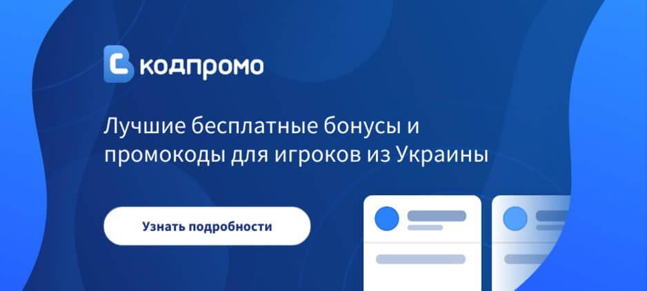 Промокод Украина