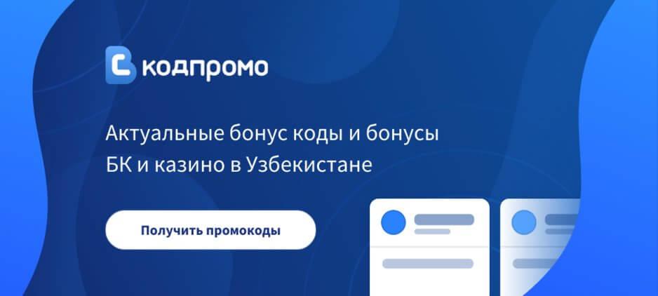 Бонус коды Узбекистан