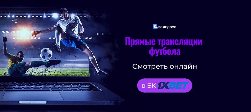 Смотреть футбол онлайн бесплатно